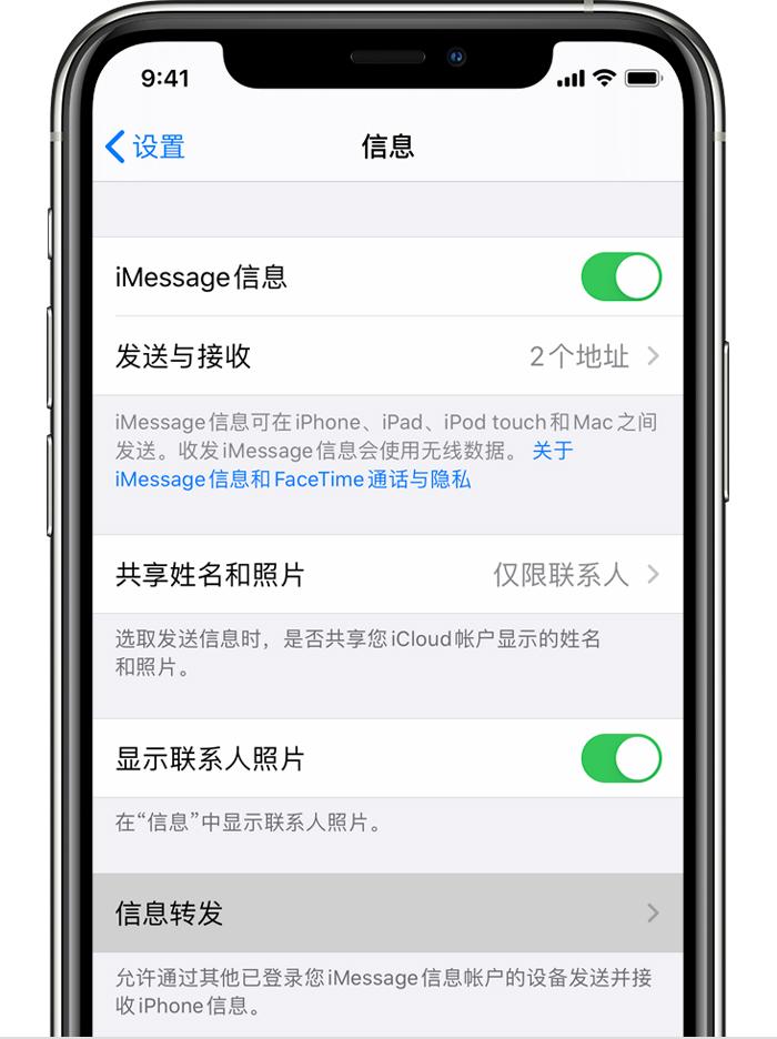 """iOS 13.3 发送信息提示""""以作为垃圾信息送达""""怎么办?"""