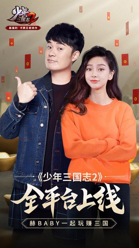 陈赫&Angelababy狂送福利《少年三国志2》今日全平台上线