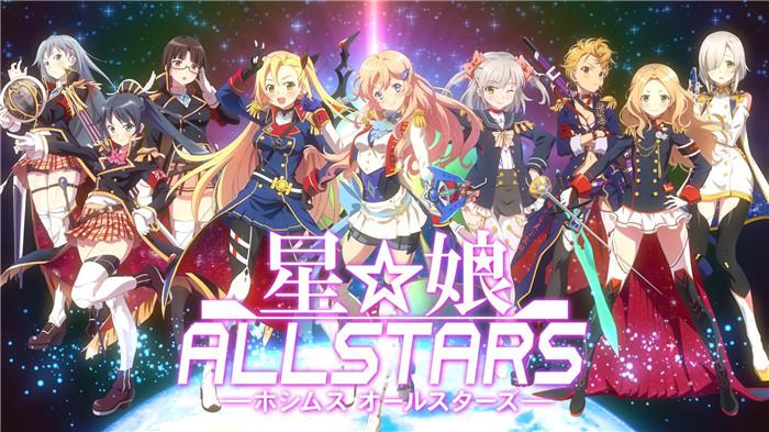 星娘系列手机游戏新作《星娘 ALLSTARS》公布