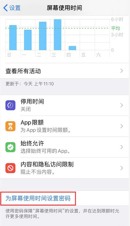 iPhone 11 如何给应用加密?