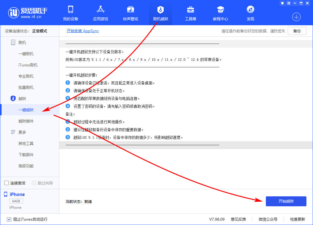 iOS 12.4.1 越狱工具发布,仅支持 A12 设备