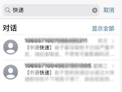 iOS 13 信息搜索功能无法正常使用怎么办?