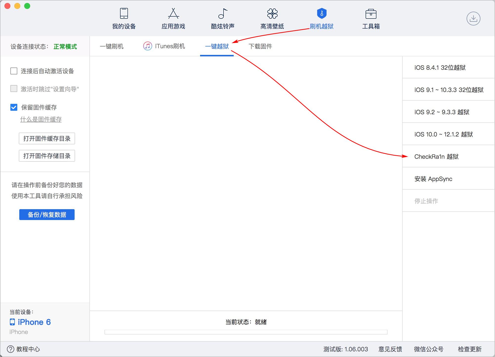 iOS 12.3 - iOS 13.X 爱思助手越狱教程