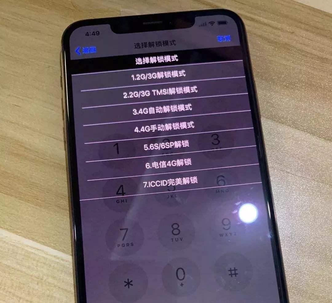 iPhone 有锁机黑解和官解有什么区别?