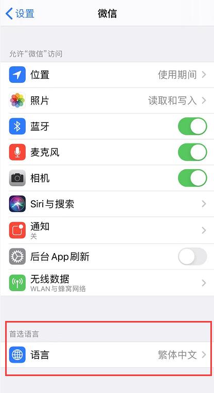 iOS 13 如何更改单个应用的语言?
