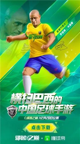 国产足球手游横扫巴西!看国人自研《绿茵之巅》点燃足球王国热情