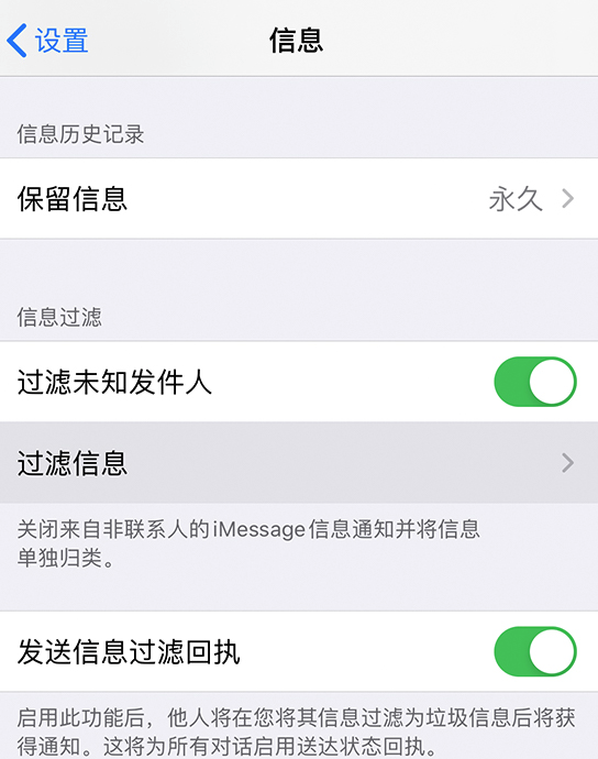 iOS 13 小技巧:如何使用垃圾信息过滤功能?