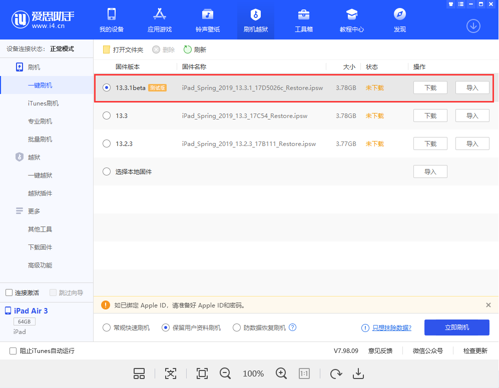 苹果iOS 13.3.1Beta1更新了什么内容?附更新方法