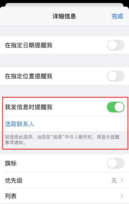 iOS 13 小技巧:在向联系人发送发信息时获得提醒