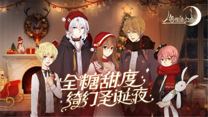 圣诞限定番外上线 《人偶馆绮幻夜》三大新鲜事来了
