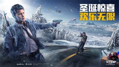 《和平精英》激战寒冬新版本今日上线