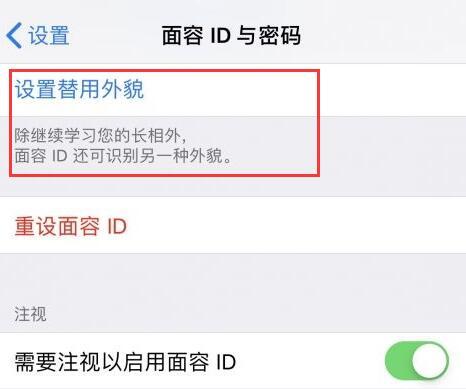 苹果iPhone XS的面容ID如何添加两个人?