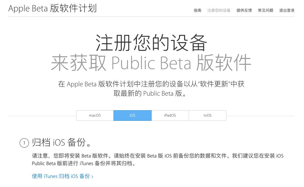 苹果发布 iOS 13.3.1 公测版