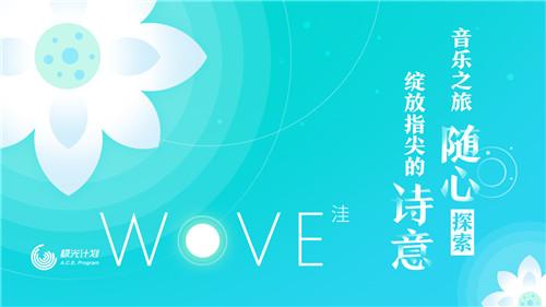 《洼》12月19日上线,音乐之旅,随心探索