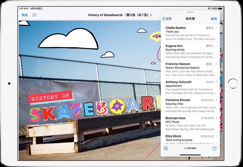 如何在 iPad 的侧拉中打开 App?