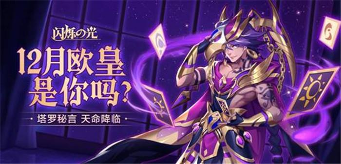 """《闪烁之光》""""嘉年华全新资料片""""上线!欧皇狂欢嗨翻12月!"""