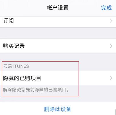 iOS 13 如何查看已经购买的应用并重新下载?