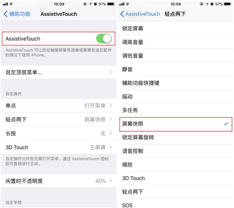 iPhone手机可以双击截图吗?iPhone双击截图方法