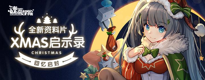 """圣诞皮肤曝光 12月24日《魂器学院》新版本""""血色""""登场"""