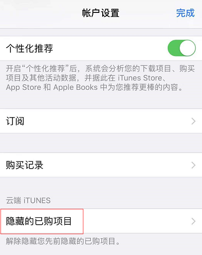 iOS 13 如何隐藏 App Store 已购买项目?