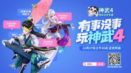 2019年度压轴网游大作 快乐社交手游《神武4》12月27日全平台公测