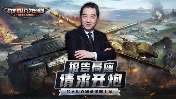 《我的坦克我的团》明日上线,百万首发福利打响战役