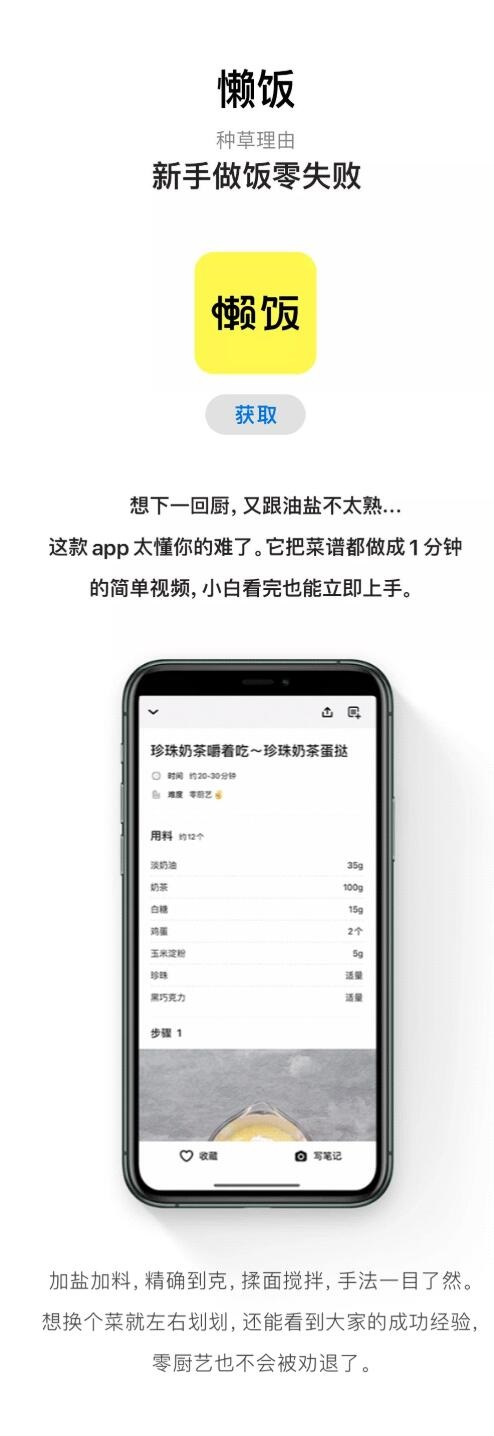 苹果公布 2019 App Store 中国区优秀 iOS 应用/游戏榜单