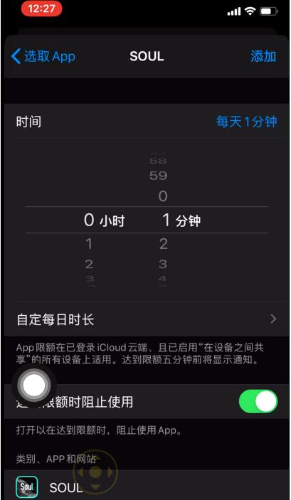 苹果iPhone手机如何设置APP锁?