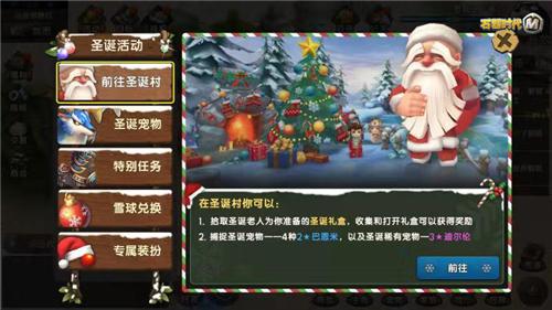 快乐圣诞节《石器时代M》新宠登场贺圣诞