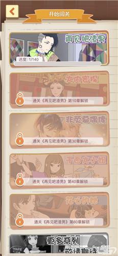 """上线首周攀升到免费榜第二 这款号称""""恋爱宝典""""的超休闲游戏是如何做到的?"""