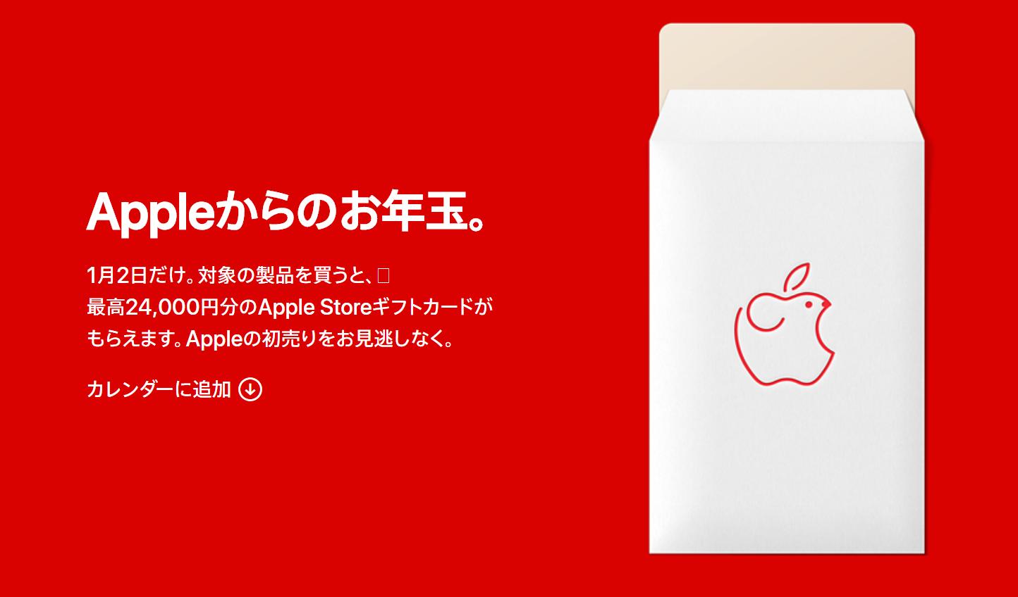 苹果新年活动率先在日本开启:购买产品返 1500 元礼券