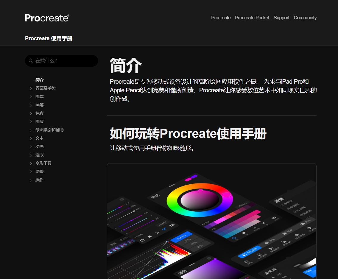 iPad 知名绘画应用 Procreate 上线中文使用手册