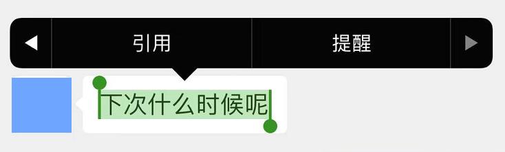 """iOS 新版微信如何使用""""引用""""功能?"""