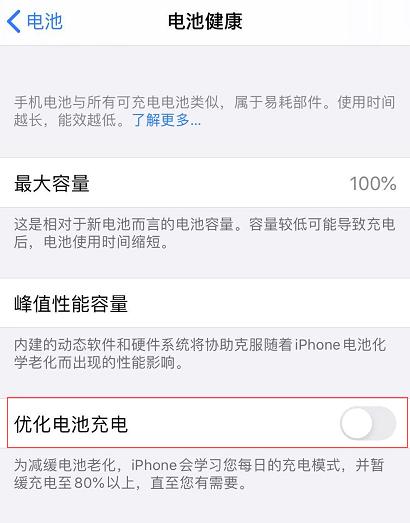 紧急时要给 iPhone 快速充电,可以先关闭这个功能