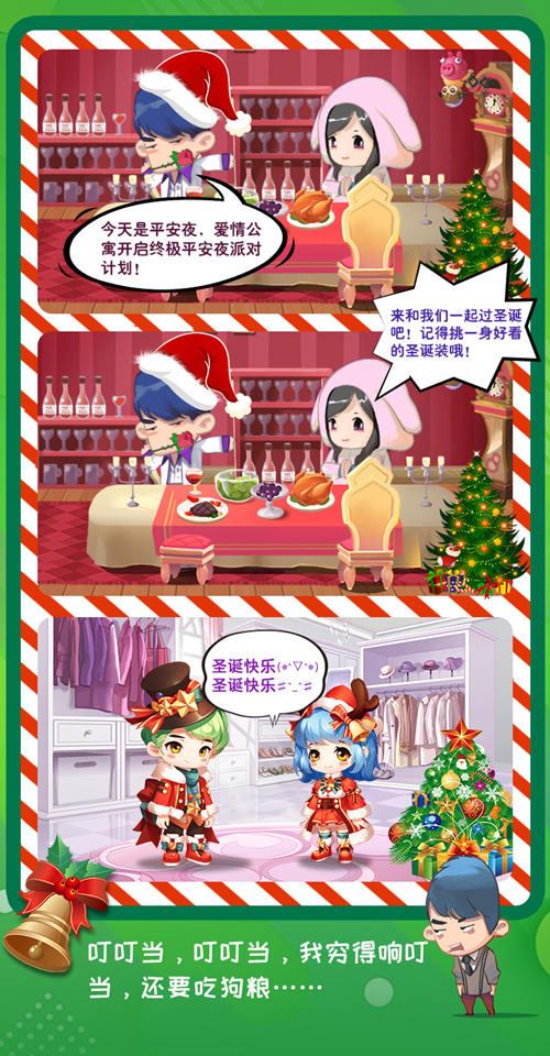 圣诞狂欢后 来《爱情公寓消消消》换上新装吧
