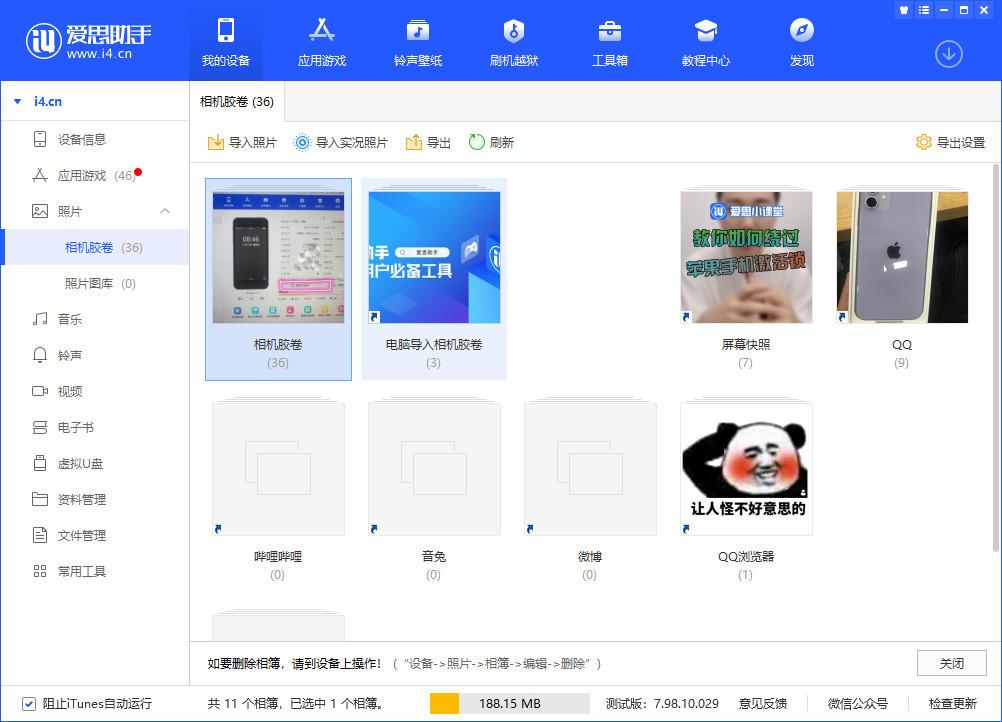 如何将百度网盘下载的文件从 iOS 设备中导出?