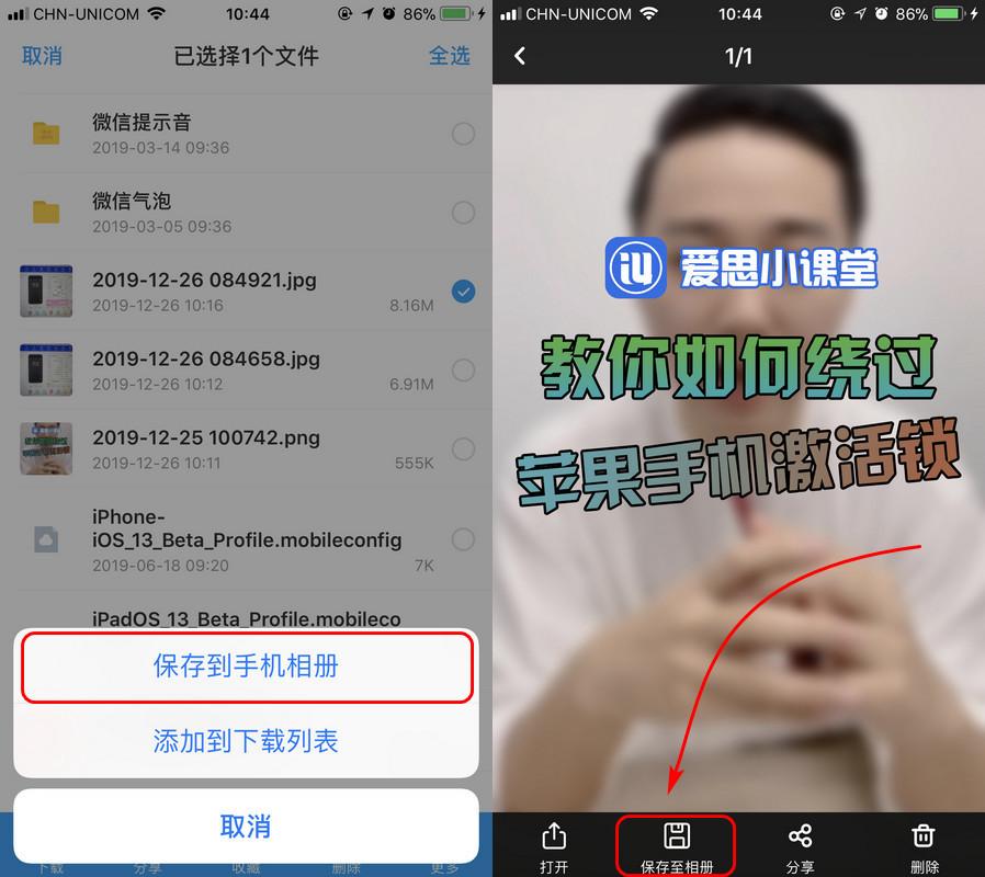 苹果实用技巧:如何将百度网盘下载的文件从 iOS 设备中导出
