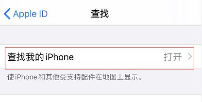 苹果实用技巧:如何使用 iPhone 查找功能找回 AirPods