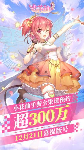 《小花仙》手游喜提版号!全平台预约量破300万