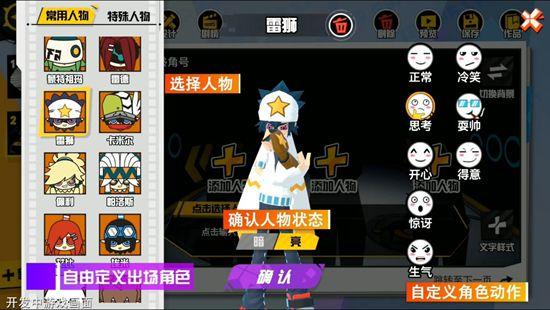 同名国漫改编手游《凹凸世界》12月27日开测!