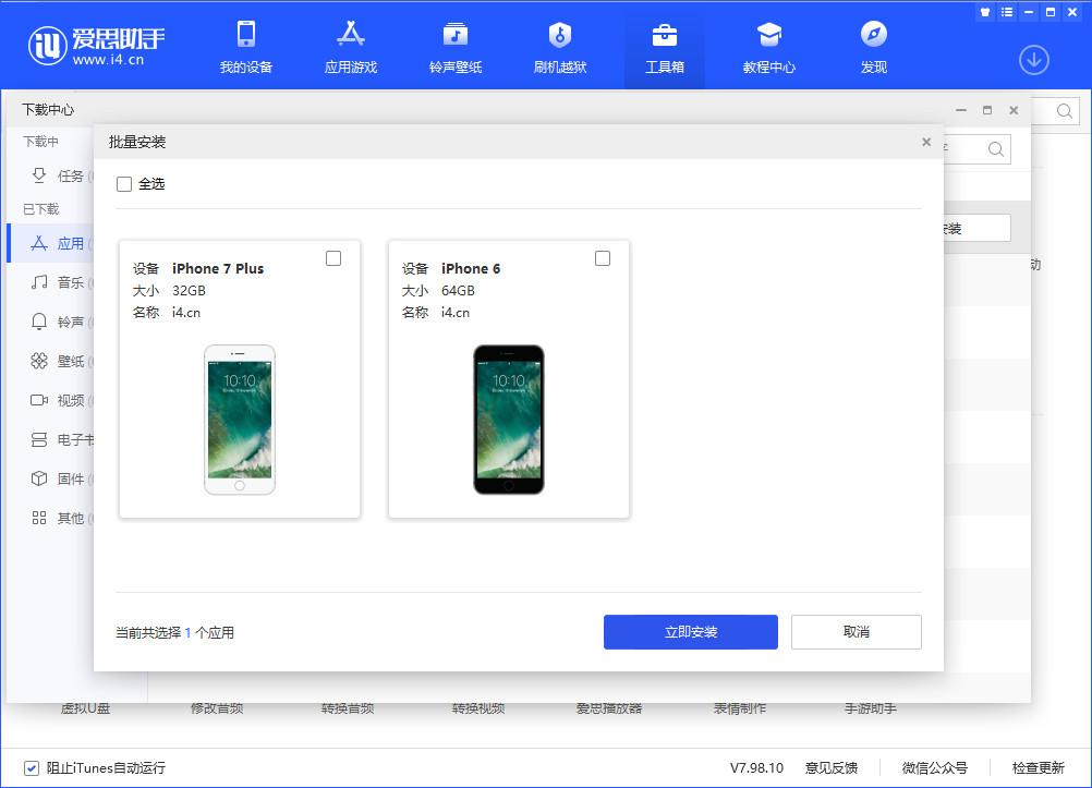 爱思助手 V7.98.10 版发布,新增安卓设备数据转移至苹果设备