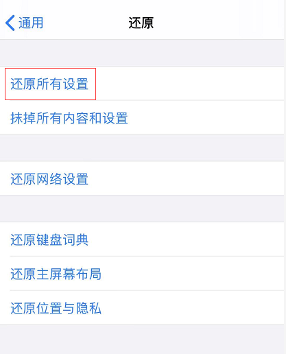 iOS 13 关闭闹钟仍然会响铃怎么办?