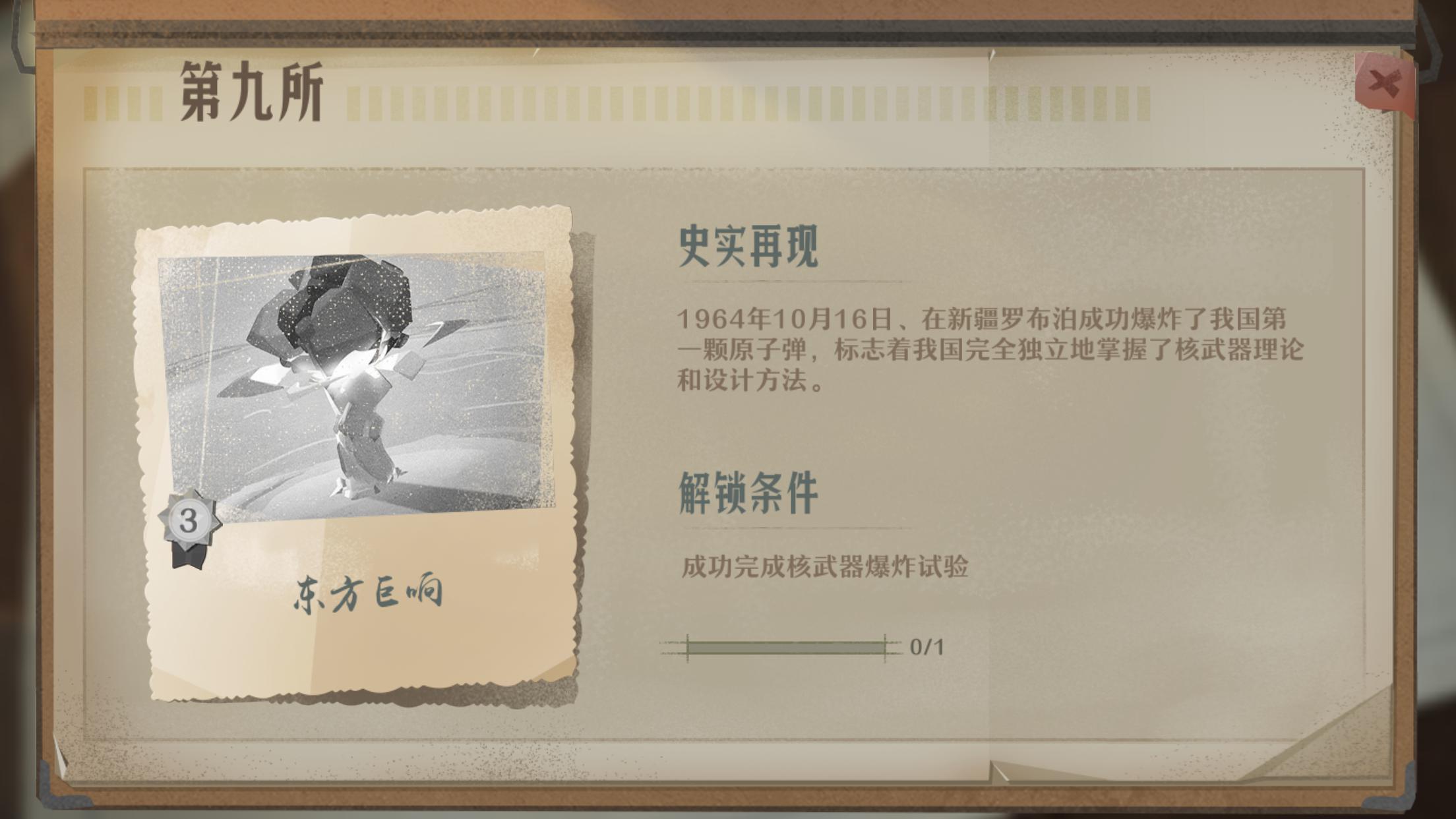 TapTap10分:《第九所》致敬中国宇航人,重温火箭上天!