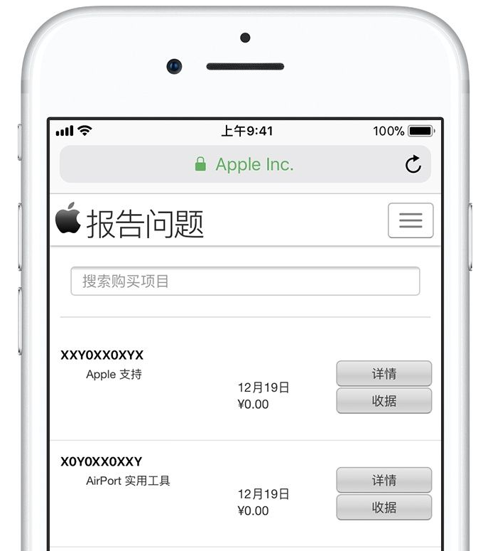 苹果商店误充后可以申请退款吗?如何申请退款?