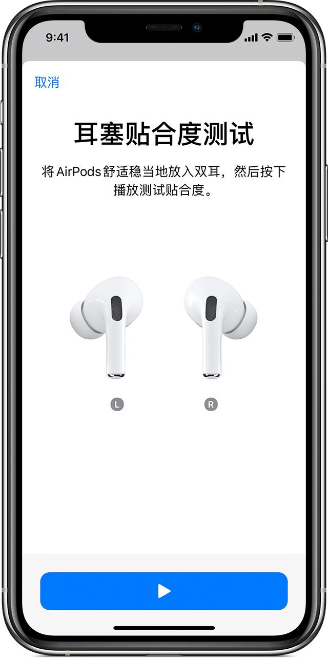 购买了 AirPods Pro,如何进行耳塞贴合度测试?