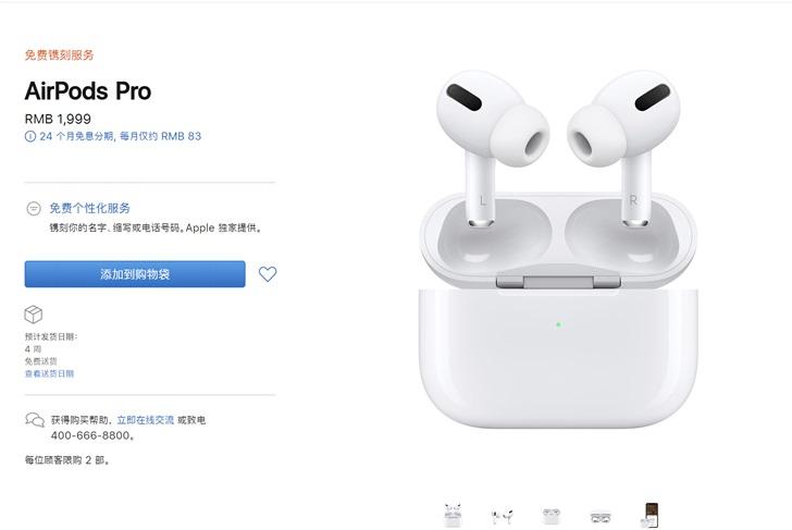 苹果中国官网 AirPods Pro 发货时间延迟到 4 周