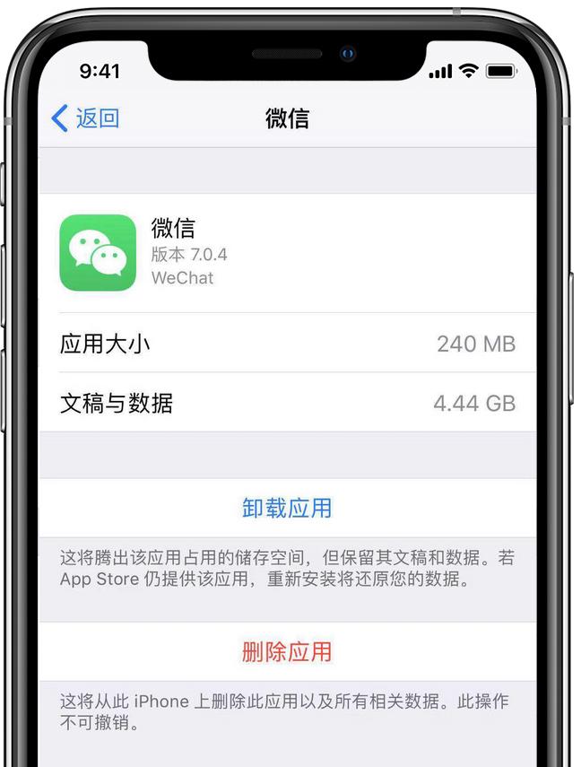苹果实用技巧:如何在卸载 iPhone 应用时保留数据