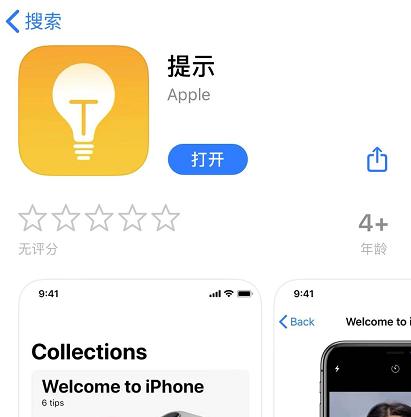 苹果实用技巧:iOS 自带的提示App轻松获得更多使用 iPhone 的技巧