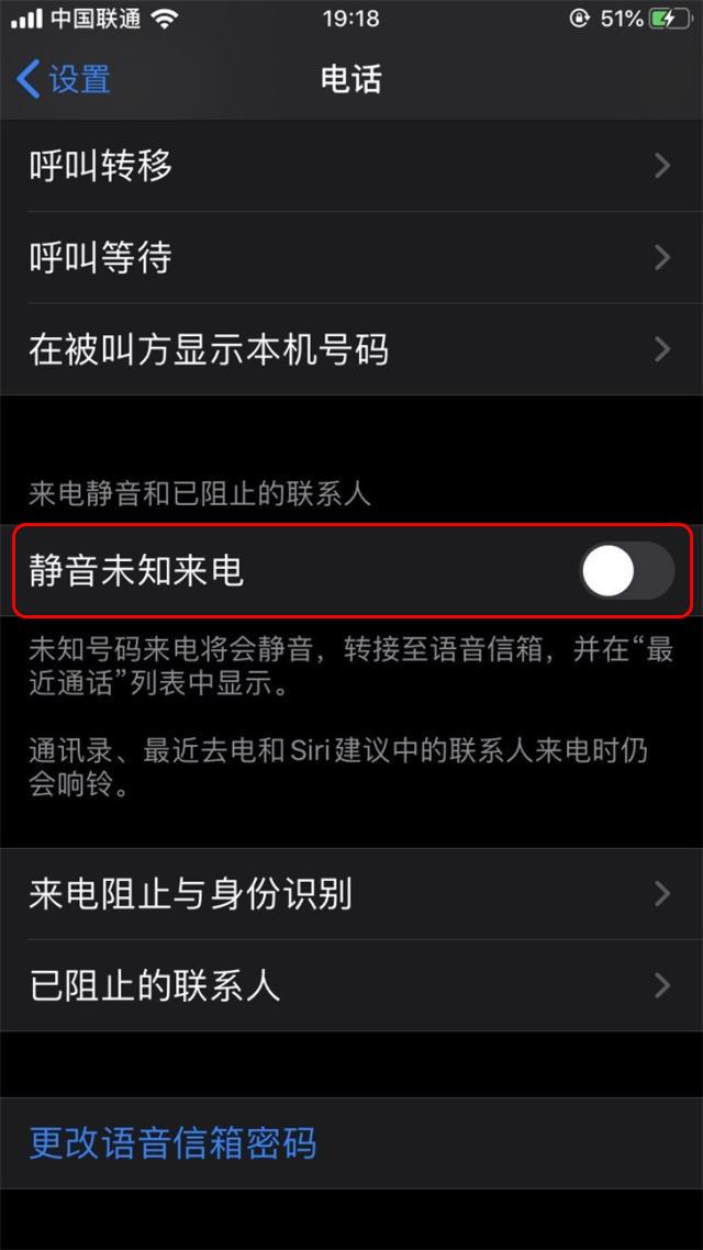 升级 iOS 13 后来电经常被静音是什么原因?
