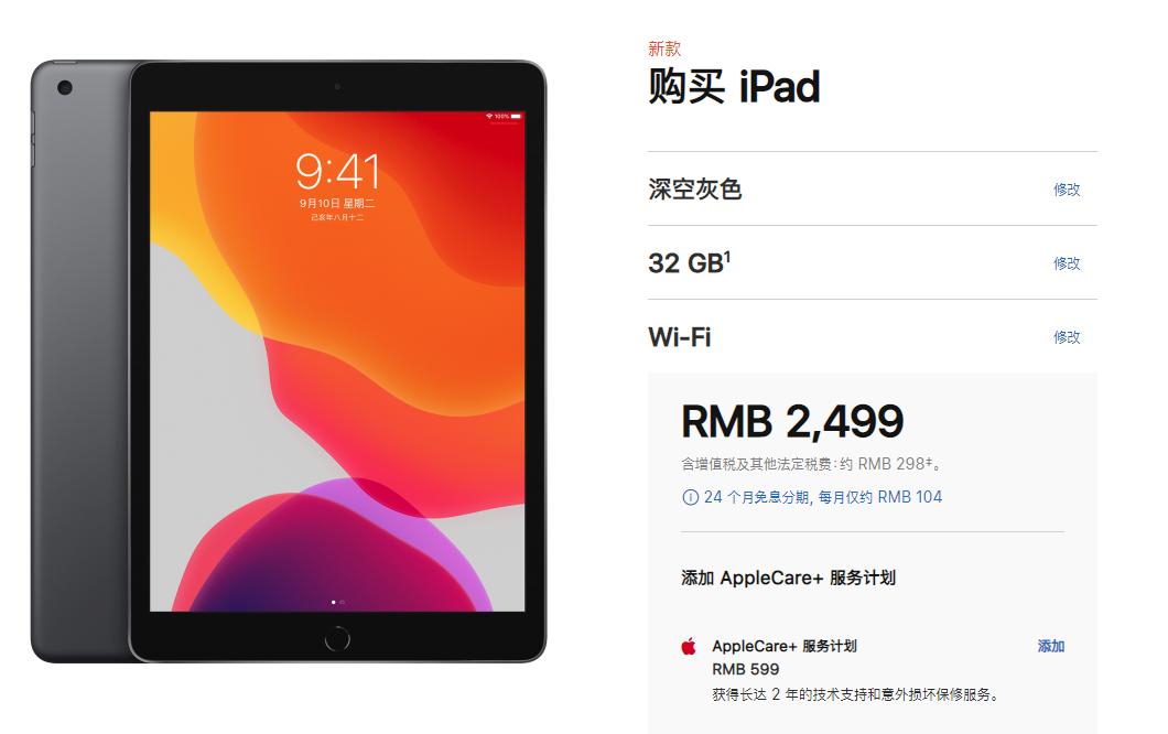 苹果官网 iPad 2019 版降价,32GB 版 2499 元起